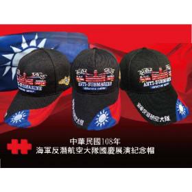 海軍反潛航空大隊國慶展演紀念帽